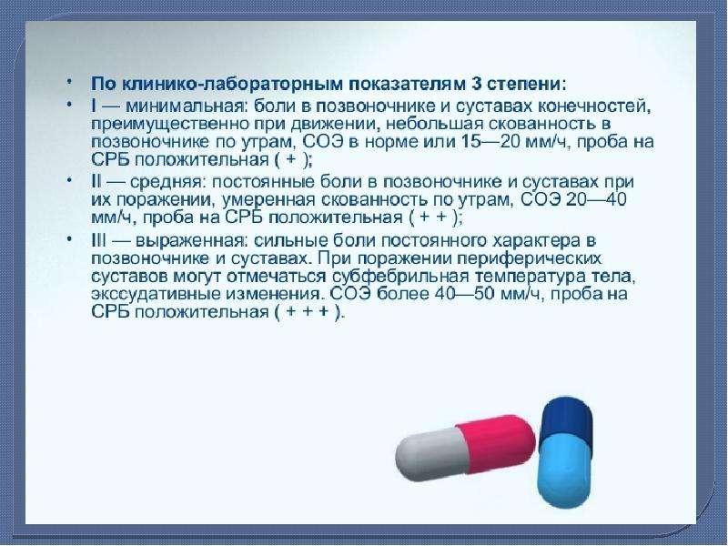 Болезнь Бехтерева (анкилозирующий спондилоартрит), рис. 12