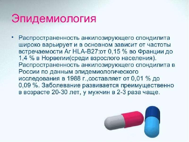 Болезнь Бехтерева (анкилозирующий спондилоартрит), рис. 7