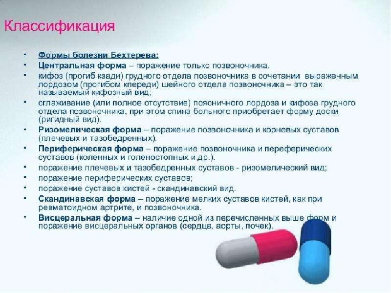 Болезнь Бехтерева (анкилозирующий спондилоартрит), рис. 9