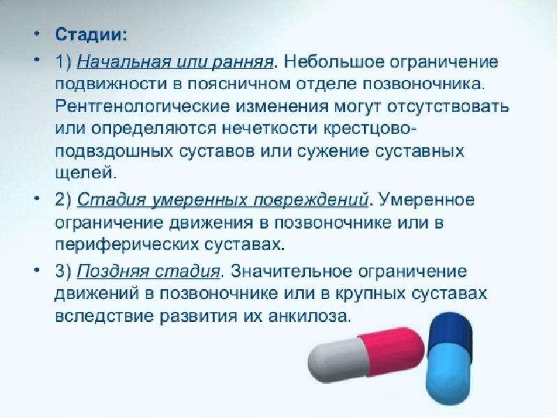 Болезнь Бехтерева (анкилозирующий спондилоартрит), рис. 10