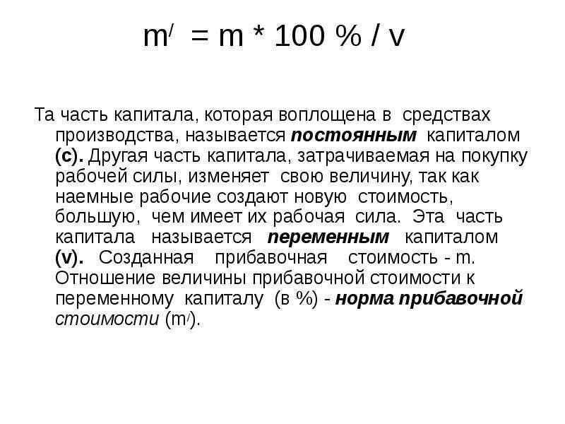m/ = m * 100 % / v Та часть капитала, которая воплощена в средствах производства, называется постоян