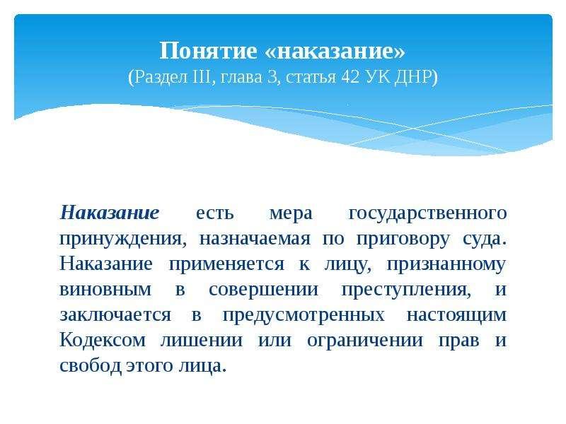 Понятие «наказание» (Раздел III, глава 3, статья 42 УК ДНР) Наказание есть мера государственного при