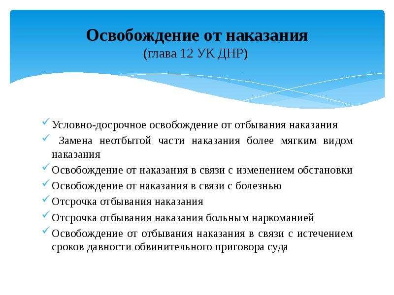 Освобождение от наказания (глава 12 УК ДНР) Условно-досрочное освобождение от отбывания наказания За