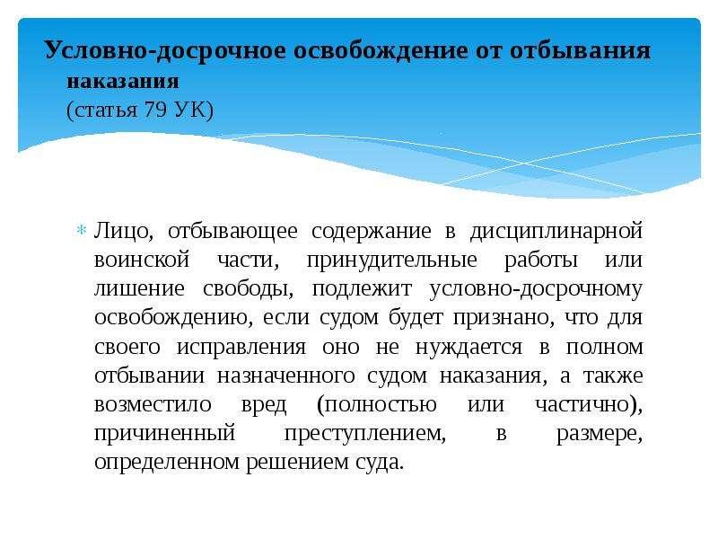 Условно-досрочное освобождение от отбывания наказания (статья 79 УК) Лицо, отбывающее содержание в д
