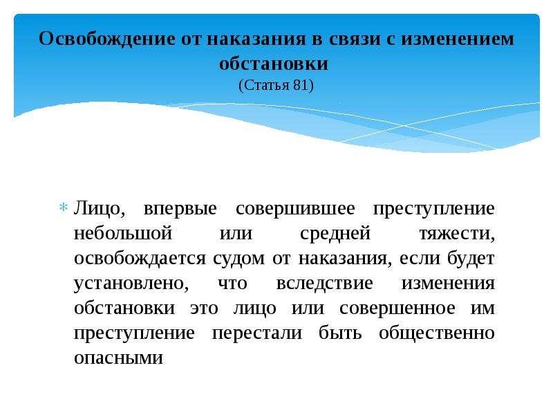 Освобождение от наказания в связи с изменением обстановки (Статья 81) Лицо, впервые совершившее прес