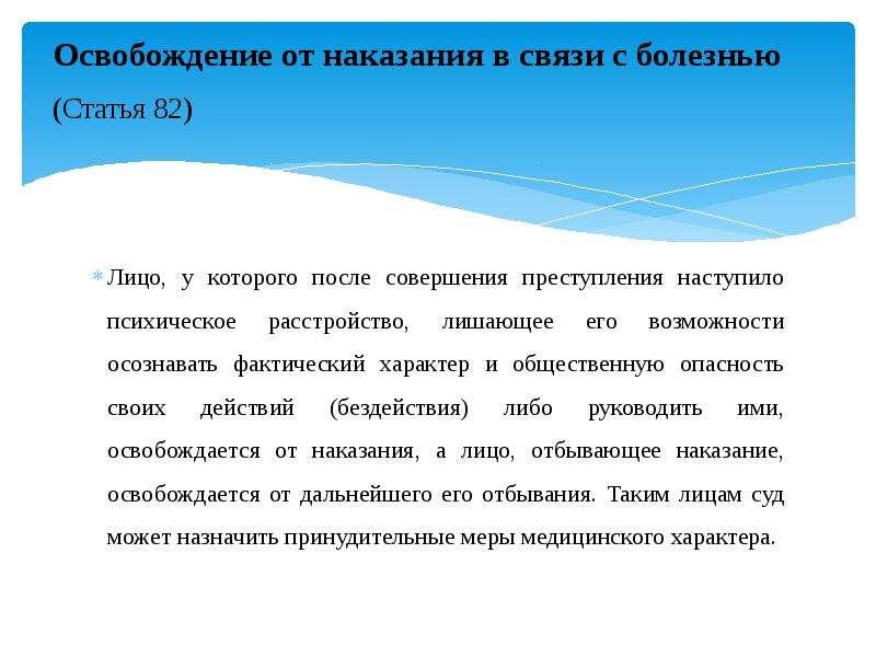 Освобождение от наказания в связи с болезнью (Статья 82) Лицо, у которого после совершения преступле