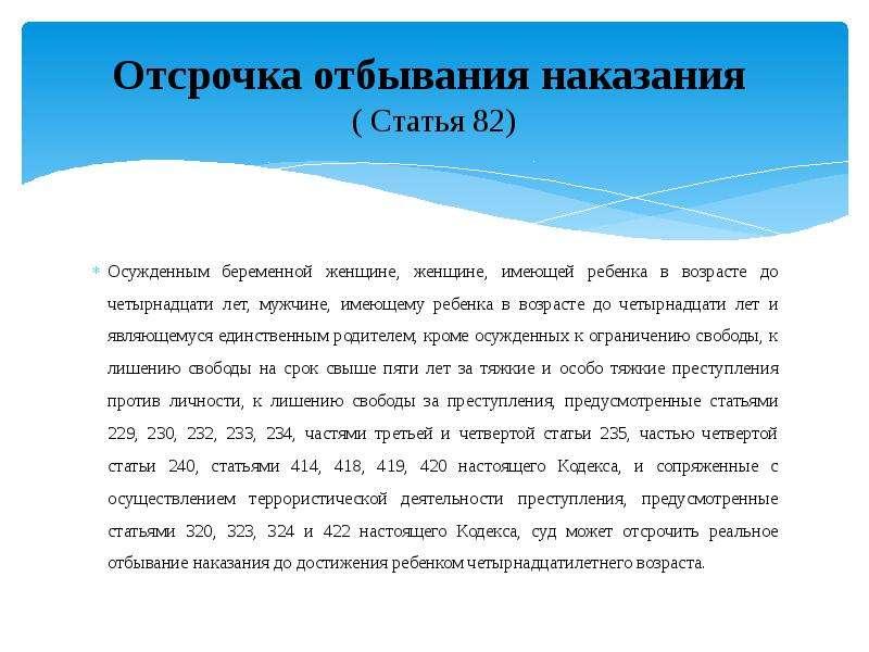 Отсрочка отбывания наказания ( Статья 82) Осужденным беременной женщине, женщине, имеющей ребенка в