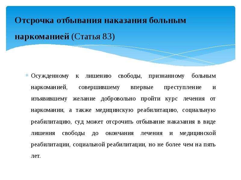 Отсрочка отбывания наказания больным наркоманией (Статья 83) Осужденному к лишению свободы, признанн