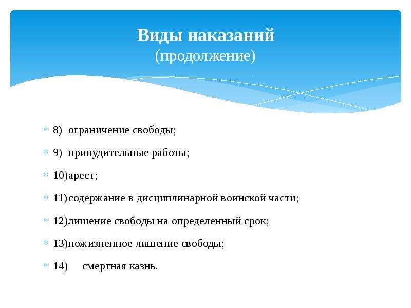 Виды наказаний (продолжение) 8) ограничение свободы; 9) принудительные работы; 10) арест; 11) содерж