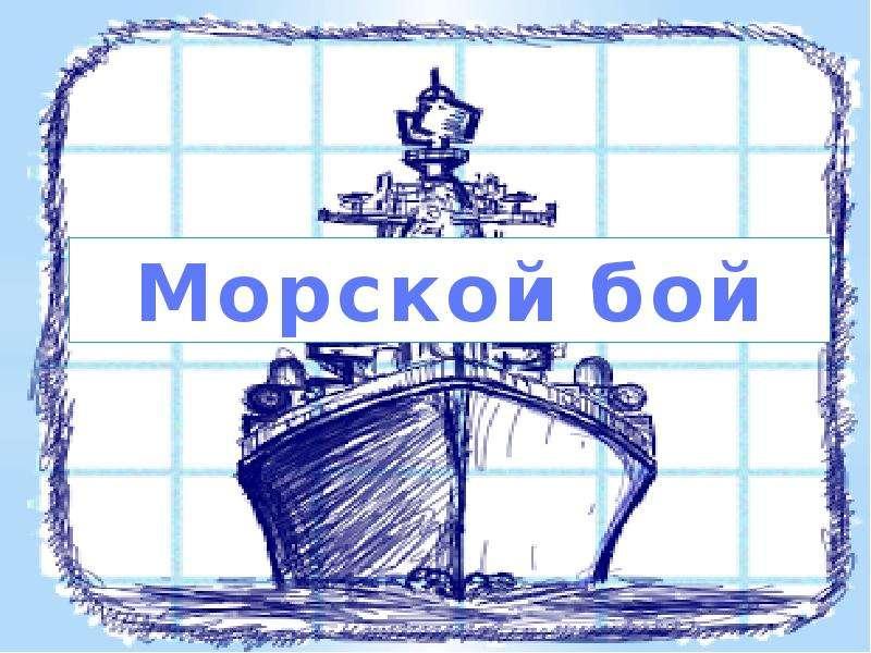 рисунки из морского боя стиля оформления белой