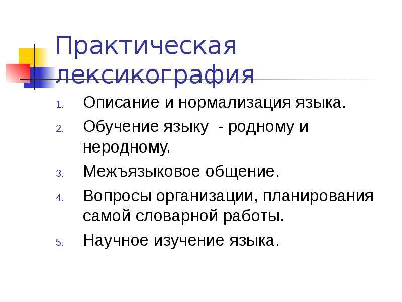Практическая лексикография Описание и нормализация языка. Обучение языку - родному и неродному. Межъ
