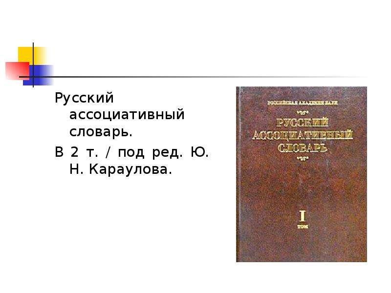 Русский ассоциативный словарь. В 2 т. / под ред. Ю. Н. Караулова.
