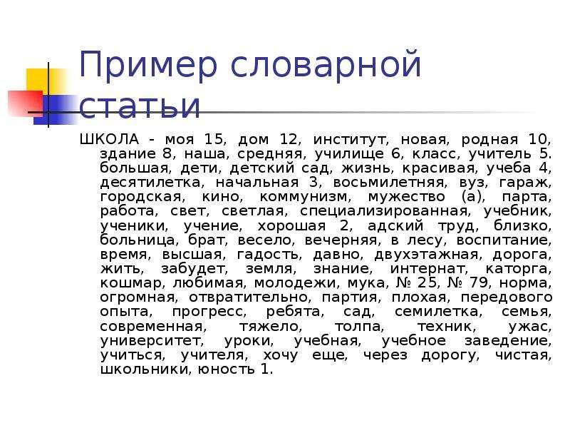 Пример словарной статьи ШКОЛА - моя 15, дом 12, институт, новая, родная 10, здание 8, наша, средняя,