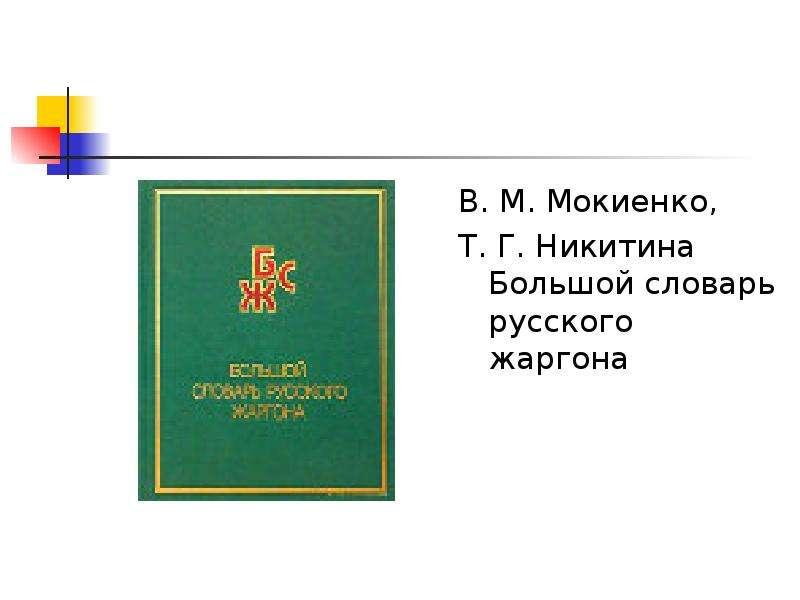 Лексикография как раздел языкознания, слайд 106