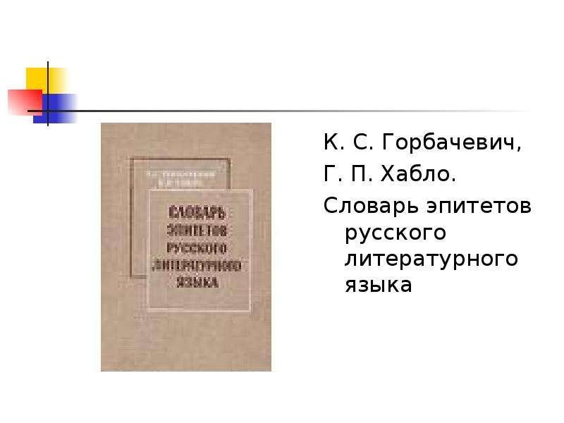 Лексикография как раздел языкознания, слайд 109