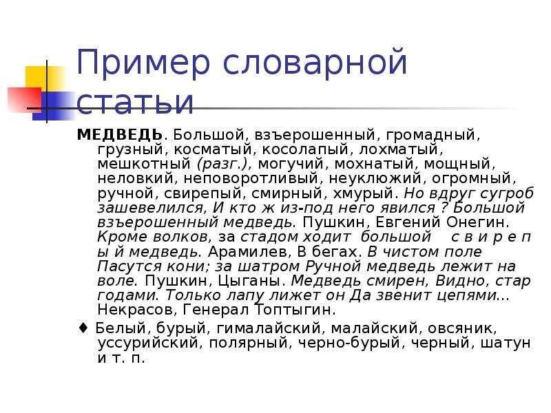 Пример словарной статьи МЕДВЕДЬ. Большой, взъерошенный, громадный, грузный, косматый, косолапый, лох