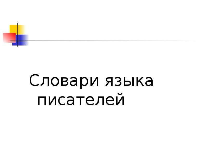 Словари языка писателей