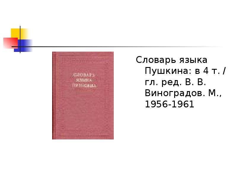 Лексикография как раздел языкознания, слайд 112