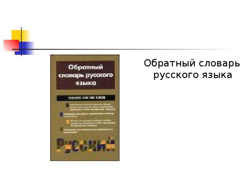 Лексикография как раздел языкознания, слайд 118