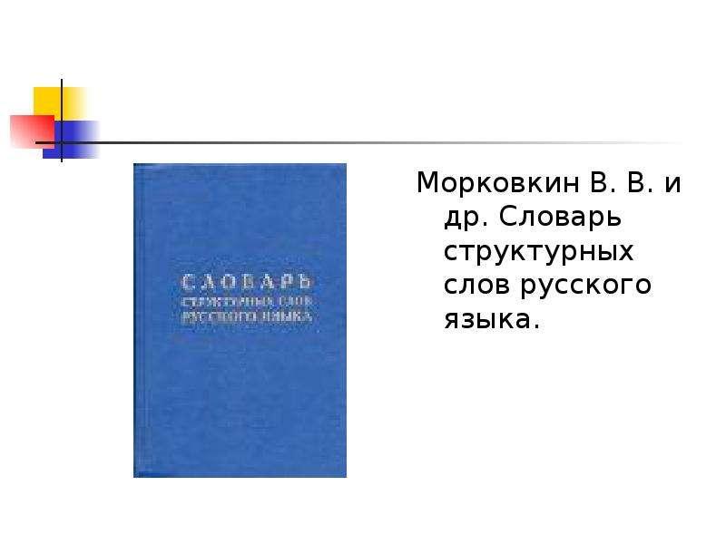 Лексикография как раздел языкознания, слайд 120