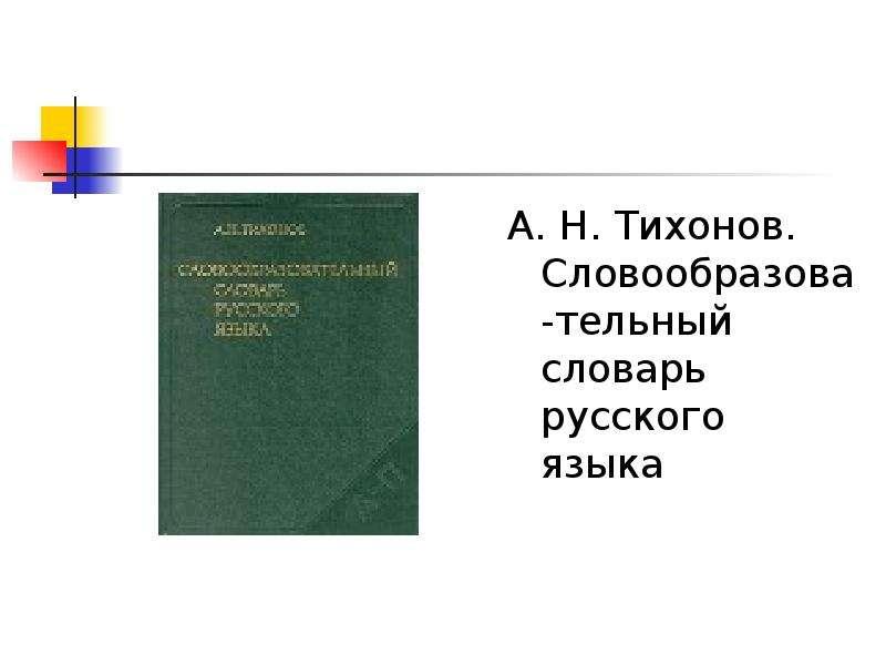 Лексикография как раздел языкознания, слайд 123