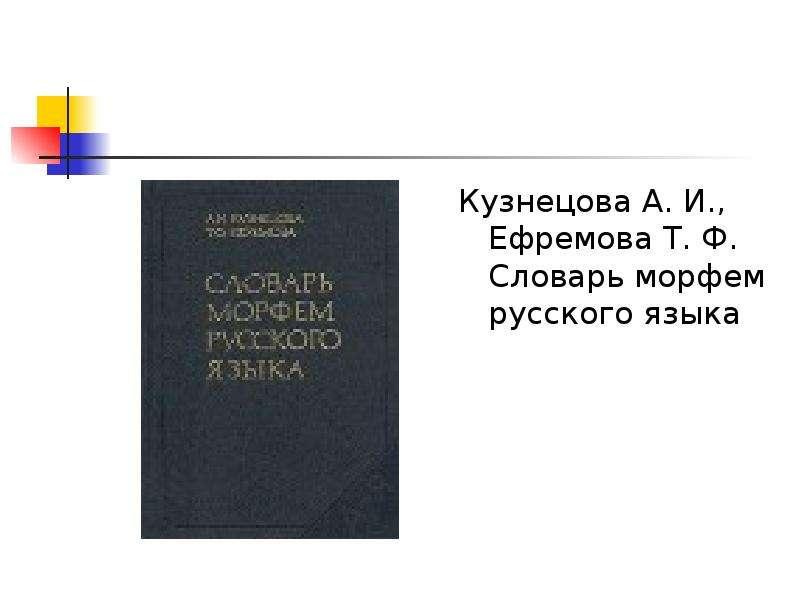 Лексикография как раздел языкознания, слайд 125