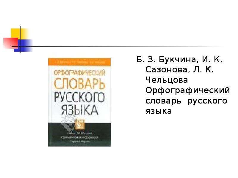 Лексикография как раздел языкознания, слайд 128