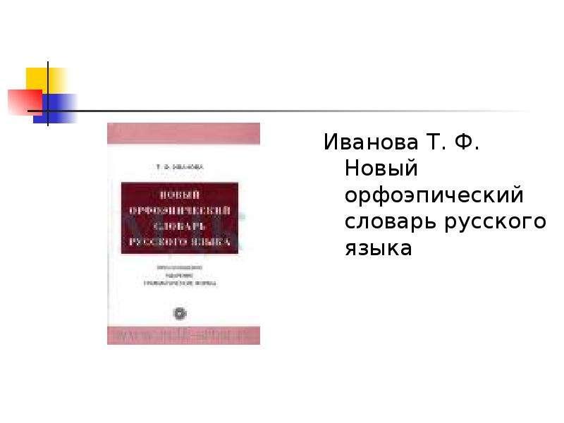 Лексикография как раздел языкознания, слайд 129