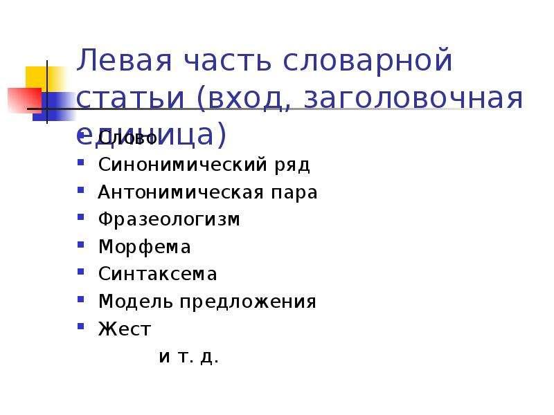 Левая часть словарной статьи (вход, заголовочная единица) Слово Синонимический ряд Антонимическая па