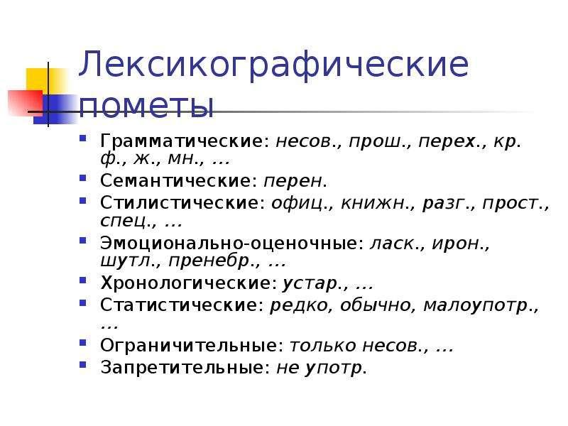 Лексикографические пометы Грамматические: несов. , прош. , перех. , кр. ф. , ж. , мн. , … Семантичес