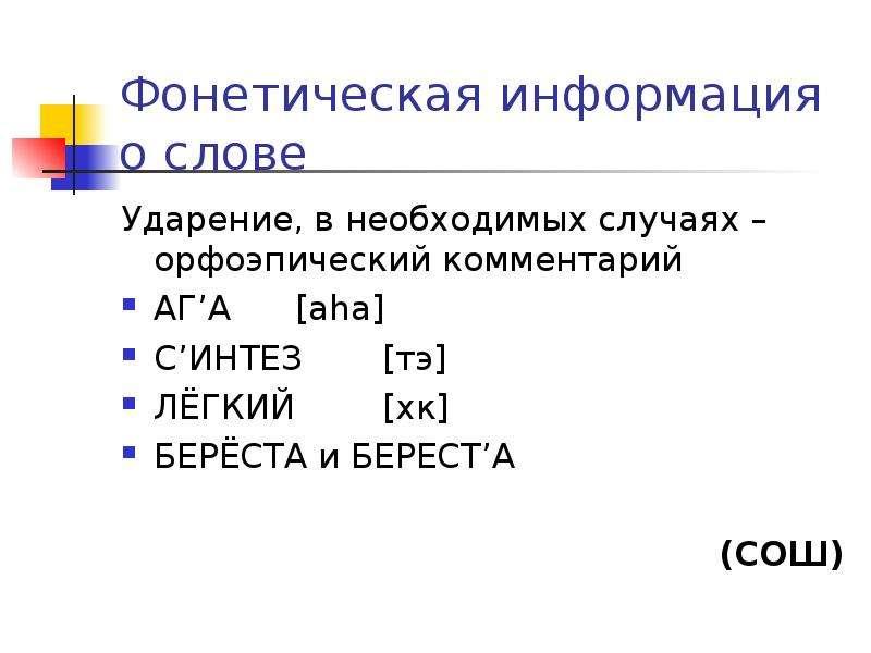 Фонетическая информация о слове Ударение, в необходимых случаях – орфоэпический комментарий АГ'А [ah