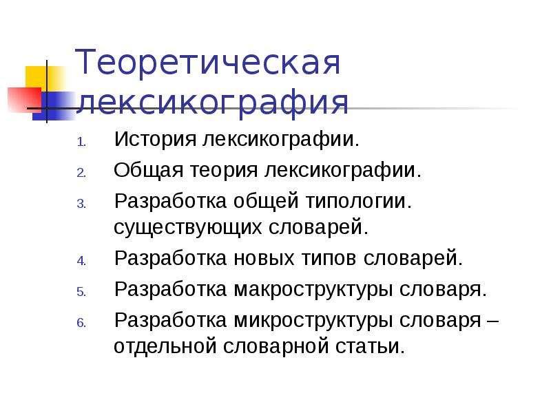 Теоретическая лексикография История лексикографии. Общая теория лексикографии. Разработка общей типо