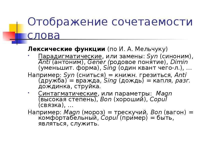 Отображение сочетаемости слова Лексические функции (по И. А. Мельчуку) Парадигматические, или замены