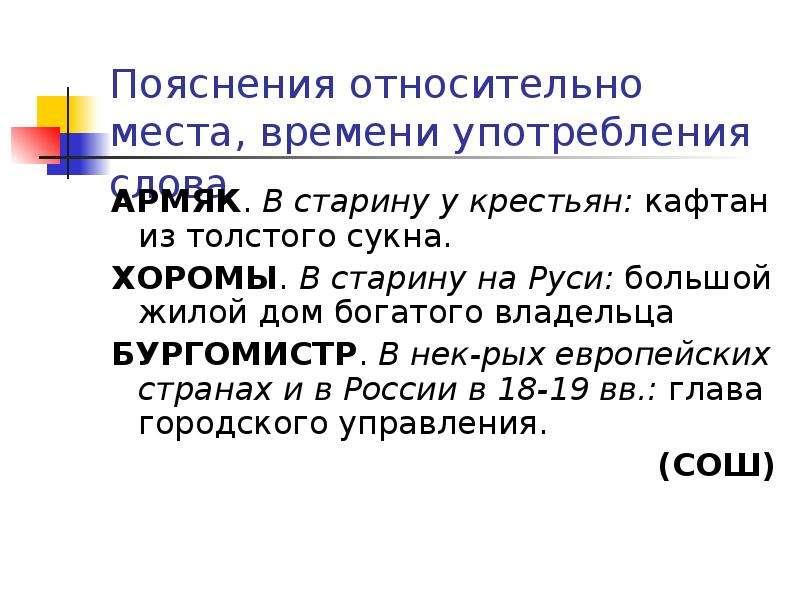 Пояснения относительно места, времени употребления слова АРМЯК. В старину у крестьян: кафтан из толс