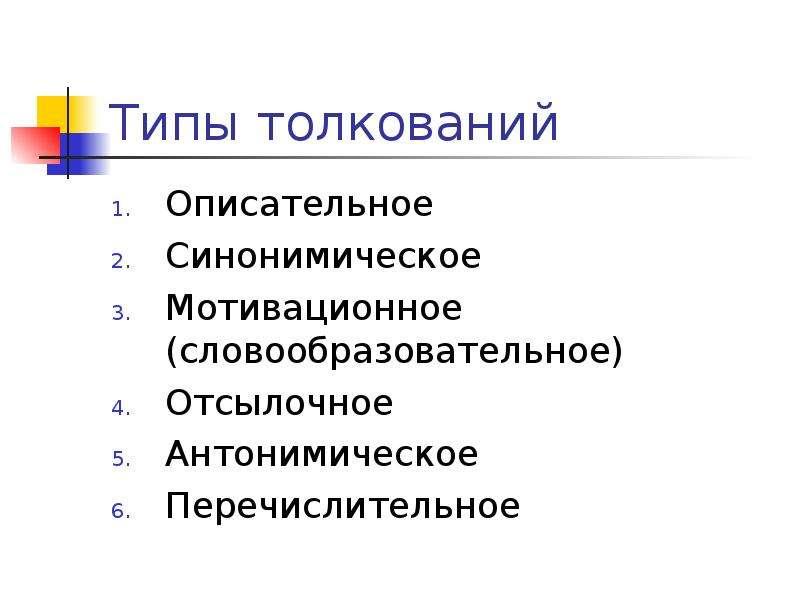 Типы толкований Описательное Синонимическое Мотивационное (словообразовательное) Отсылочное Антоними