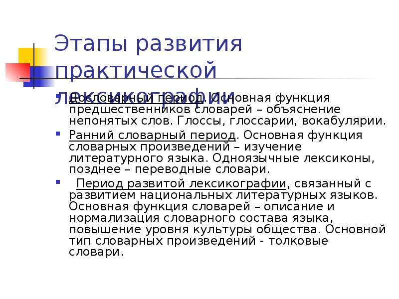 Этапы развития практической лексикографии Дословарный период. Основная функция предшественников слов