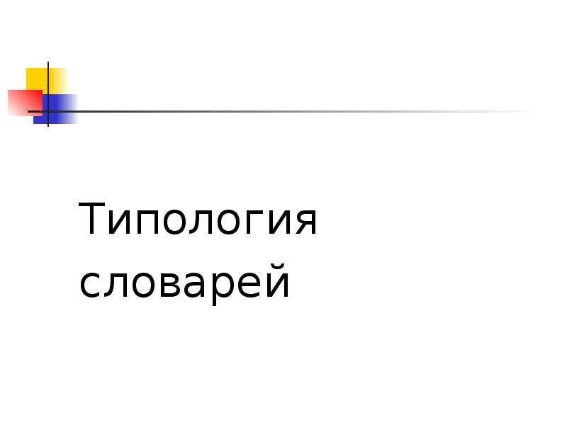 Типология словарей