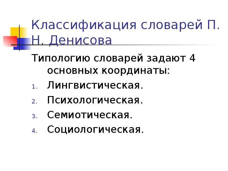 Классификация словарей П. Н. Денисова Типологию словарей задают 4 основных координаты: Лингвистическ