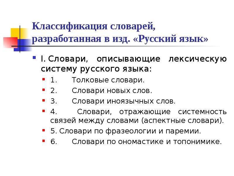 Классификация словарей, разработанная в изд. «Русский язык» I. Словари, описывающие лексическую сист