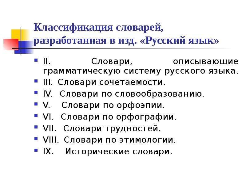 Классификация словарей, разработанная в изд. «Русский язык» II. Словари, описывающие грамматическую