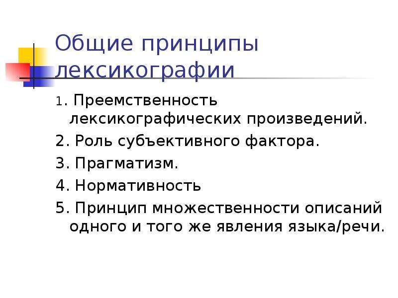Общие принципы лексикографии 1. Преемственность лексикографических произведений. 2. Роль субъективно