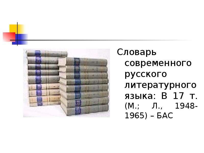 Словарь современного русского литературного языка: В 17 т. (М. ; Л. , 1948-1965) – БАС