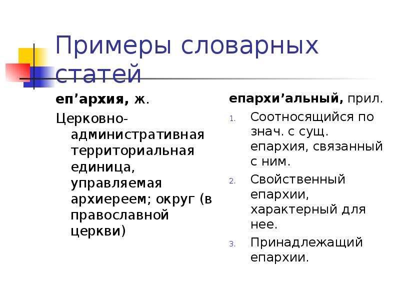 Примеры словарных статей еп'архия, ж. Церковно-административная территориальная единица, управляемая