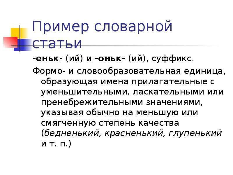 Пример словарной статьи -еньк- (ий) и -оньк- (ий), суффикс. Формо- и словообразовательная единица, о