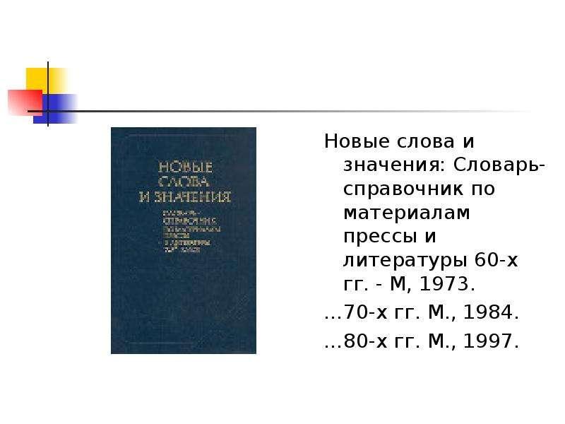 Лексикография как раздел языкознания, слайд 61
