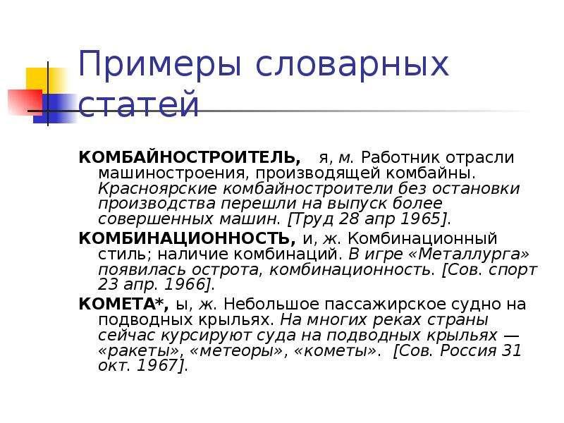 Примеры словарных статей КОМБАЙНОСТРОИТЕЛЬ, я, м. Работник отрасли машиностроения, производящей комб