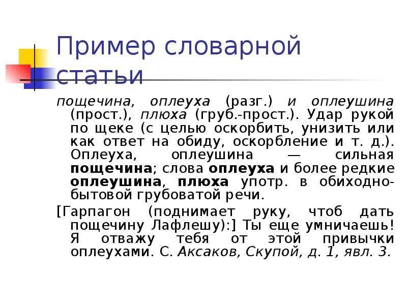 Пример словарной статьи пощечина, оплеуха (разг. ) и оплеушина (прост. ), плюха (груб. -прост. ). Уд