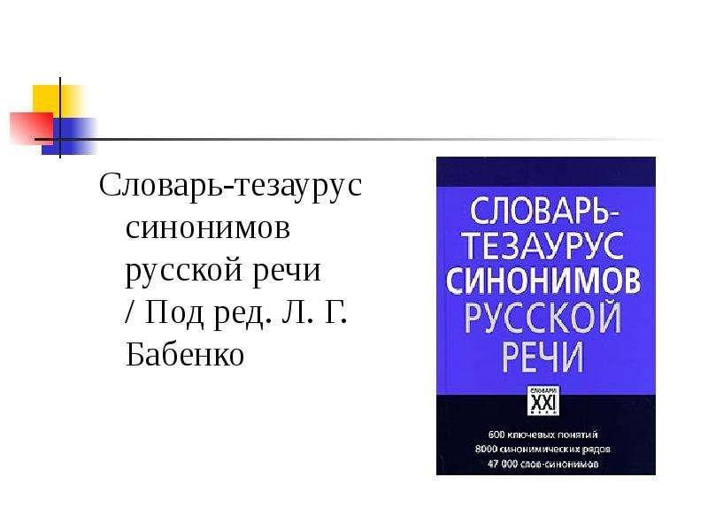Словарь-тезаурус синонимов русской речи / Под ред. Л. Г. Бабенко