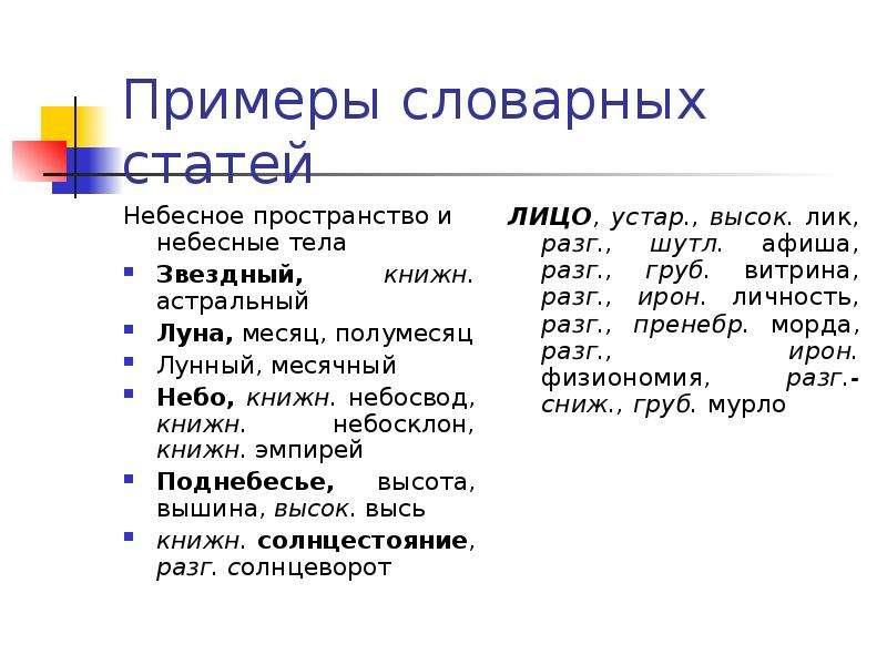 Примеры словарных статей Небесное пространство и небесные тела Звездный, книжн. астральный Луна, мес