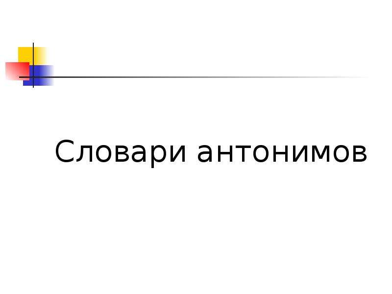 Словари антонимов